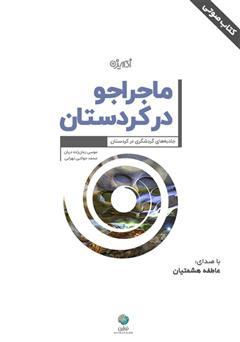 دانلود کتاب صوتی ماجراجو در کردستان