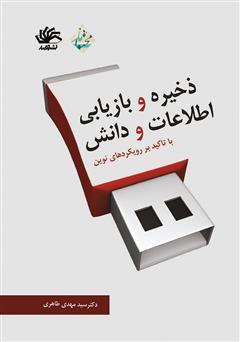 دانلود کتاب ذخیره و بازیابی اطلاعات و دانش: با تاکید بر رویکردهای نوین