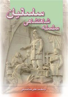 دانلود کتاب سلسله شاهنشاهی ساسانیان