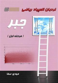 دانلود کتاب نردبان المپیاد ریاضی - جبر (مرحله اول)