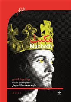 دانلود کتاب نمایشنامه مکبث (Macbeth)