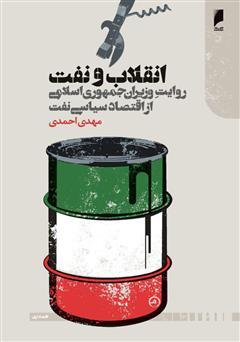دانلود کتاب انقلاب و نفت: روایت وزیران جمهوری اسلامی از اقتصاد سیاسی نفت