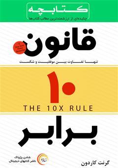 دانلود خلاصه کتاب قانون ده برابر: تنها تفاوت بین موفقیت و شکست