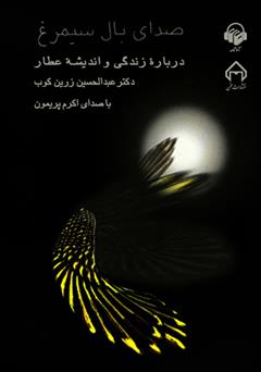 دانلود کتاب صوتی صدای بال سیمرغ: درباره زندگی و اندیشه عطار
