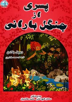 دانلود کتاب صوتی پسری از جنگل بارانی