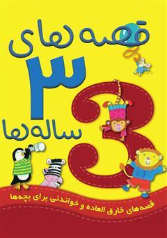 دانلود کتاب قصههای 3 سالهها