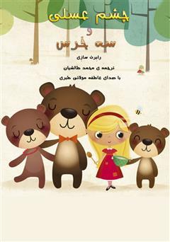 دانلود کتاب صوتی چشم عسلی و سه خرس
