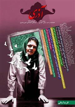 دانلود مجله آذری (ائل دیلی و ادبیاتی) - شماره 33