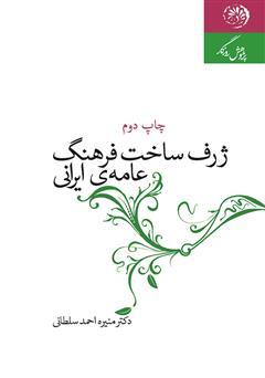دانلود کتاب ژرف ساخت فرهنگ عامهی ایرانی