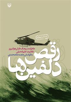 دانلود کتاب رقص دلفینها: خاطرات سرهنگ خلبان هوانیروز غلامرضا علیزاده نیلی