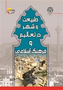 دانلود کتاب طبیعت و شهر در تعالیم و فرهنگ اسلامی