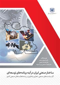 دانلود کتاب ساختار صنعتی ایران در آینه برنامههای توسعهای