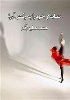 دانلود کتاب صوتی سایهی خود را به رقص آور! (1)