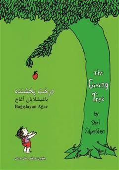 دانلود کتاب درخت بخشنده: باغیشلایان آغاج (The giving tree)