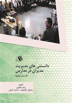 دانلود کتاب دانستنیهای مدیریت مدیران در مدارس