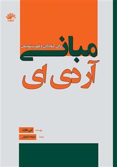 دانلود کتاب مبانی آر. دی. ای. برای کتابداران و فهرستنویسان