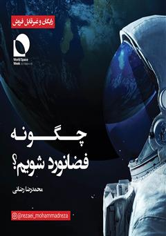 دانلود کتاب چگونه فضانورد شویم؟