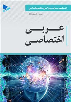 دانلود کتاب عربی اختصاصی