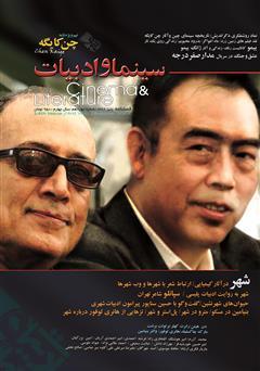 دانلود مجله سینما و ادبیات - شماره 14