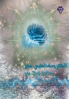 دانلود کتاب الکترومغناطیس مغز