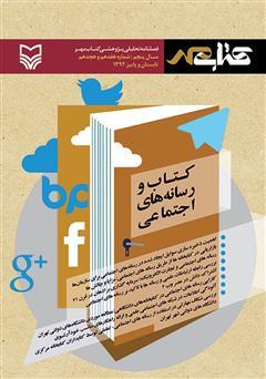دانلود فصلنامه تحلیلی پژوهشی کتاب مهر - شماره 17 و 18