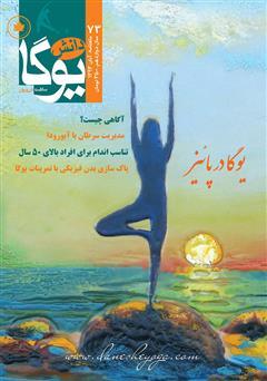 دانلود ماهنامه دانش یوگا شماره 73