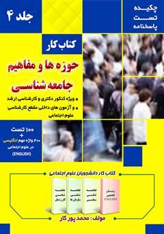دانلود کتاب کار حوزهها و مفاهیم جامعه شناسی - جلد 4