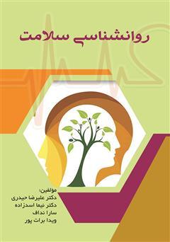 دانلود کتاب روانشناسی سلامت - جلد اول
