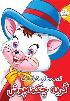 دانلود کتاب قصههای قشنگ: گربه چکمه پوش