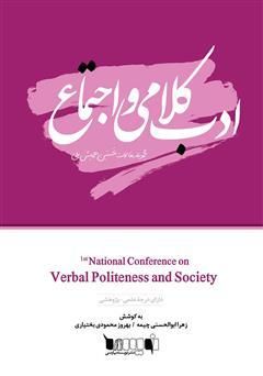دانلود کتاب مجموعه مقالات نخستین همایش ملی ادب کلامی و اجتماع