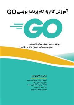 دانلود کتاب آموزش گام به گام برنامهنویسی GO