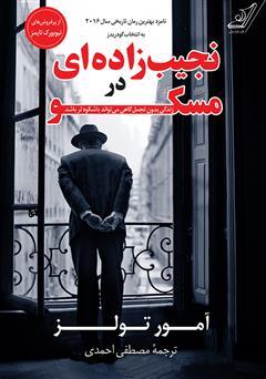 دانلود کتاب نجیبزادهای در مسکو