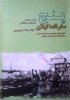 دانلود کتاب پنج سفرنامه گیلان به قلم روزنامهنگاران دورۀ قاجار و پهلوی