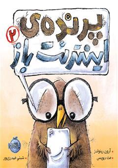 دانلود کتاب پرندهی اینترنت باز 2