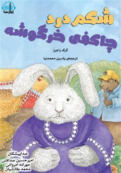 دانلود کتاب صوتی شکم درد چاکفی خرگوشه