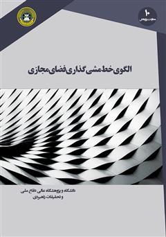 دانلود کتاب الگوی خط مشی گذاری فضای مجازی