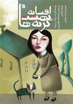 دانلود کتاب افسانه بهشت گربهها و 17 داستان دیگر