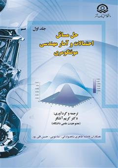 دانلود کتاب حل مسائل احتمالات و آمار مهندسی مونتگومری