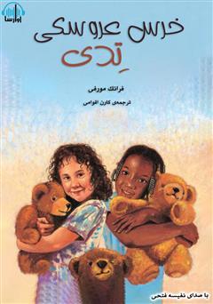 دانلود کتاب صوتی خرس عروسکی تدی