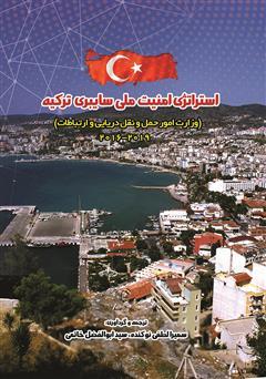 دانلود کتاب استراتژی امنیت ملی سایبری ترکیه (وزارت امور حمل ونقل دریایی و ارتباطات) 2019 - 2016