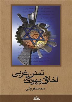 دانلود کتاب اخلاق یهودی و تمدن غربی