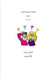 دانلود کتاب اصطلاحات تصویری انگلیسی با ترجمه قسمت اول