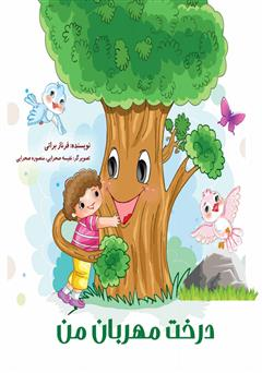دانلود کتاب درخت مهربان من
