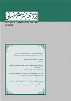 دانلود نشریه علمی - تخصصی پژوهش در هنر و علوم انسانی - شماره 1