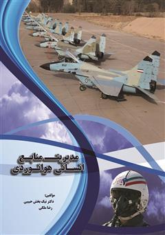 دانلود کتاب مدیریت منابع انسانی هوانوردی