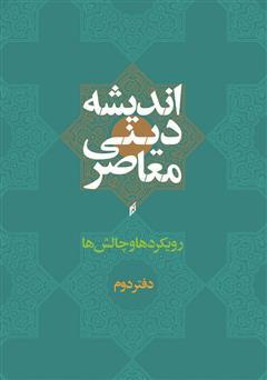 دانلود کتاب اندیشه دینی معاصر؛ رویکردها و چالشها - دفتر دوم