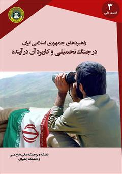 دانلود کتاب راهبردهای جمهوری اسلامی ایران در جنگ تحمیلی و کاربرد آن در آینده