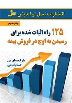 دانلود کتاب 125 راه اثبات شده برای رسیدن به اوج در فروش بیمه