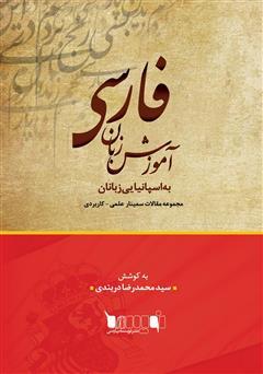 دانلود کتاب مجموعه مقالات سمینار علمی - کاربردی آموزش زبان فارسی به اسپانیایی زبانان