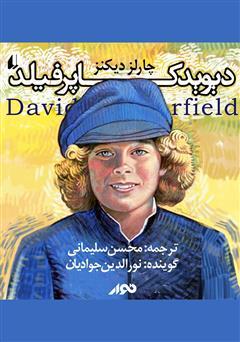 دانلود کتاب صوتی دیوید کاپرفیلد